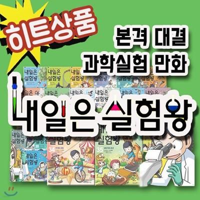 내일은 실험왕 시리즈 38권/만화로 쉽게 배우는 과학학습만화/어린이과학[무료배송]