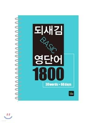 되새김 BASIC 영단어 1800