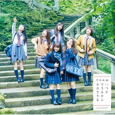 Nogizaka46 (노기자카46) - いつかできるから今日できる