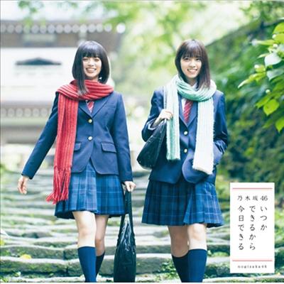 Nogizaka46 (노기자카46) - いつかできるから今日できる (CD+DVD) (초회사양한정반 A)