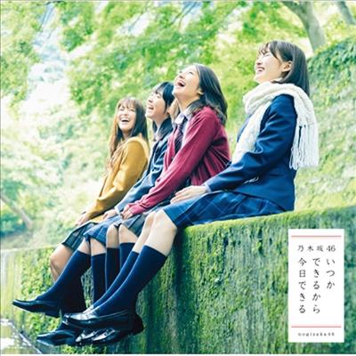 Nogizaka46 (노기자카46) - いつかできるから今日できる (CD+DVD) (초회사양한정반 C)