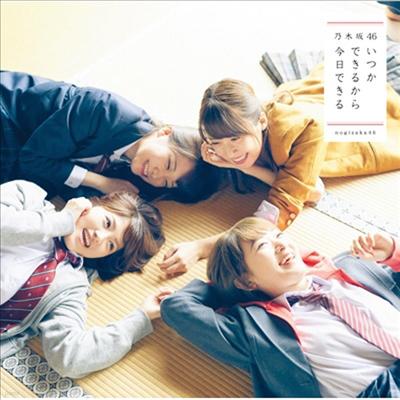 Nogizaka46 (노기자카46) - いつかできるから今日できる (CD+DVD) (초회사양한정반 D)