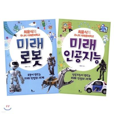 최윤식의 주니어 미래준비학교 미래인공지능 + 미래로봇 세트