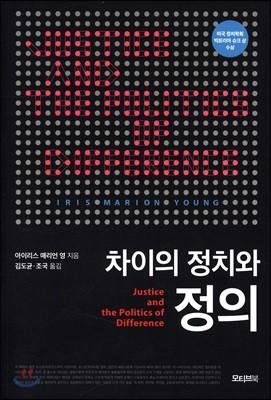 차이의 정치와 정의