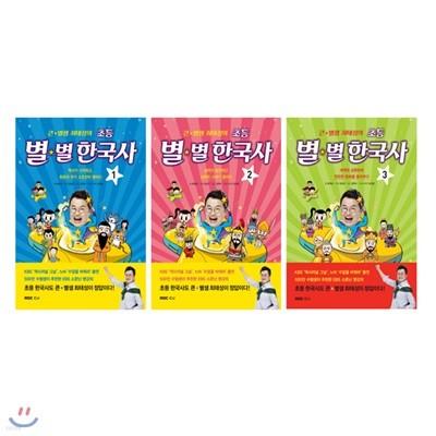 큰별샘 최태성의 초등 별별 한국사 1~3 세트 (전3권)