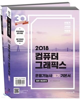 2018 이기적 in 컴퓨터그래픽스운용기능사 필기 기본서