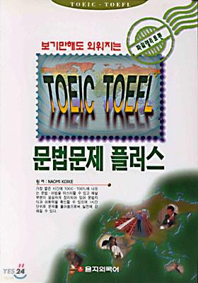 TOEIC TOEFL 문법문제 플러스 (보기만해도 외워지는)