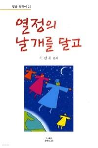 열정의 날개를 달고 (에세이/상품설명참조/2)