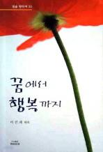 꿈에서 행복까지 (에세이/상품설명참조/2)