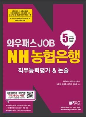 와우패스 JOB NH농협은행 5급 NCS 직무능력평가&논술