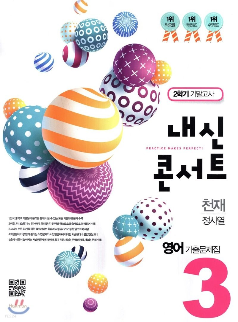 내신콘서트 3 영어 기출문제집 중3-2학기 기말고사 천재 정사열 (2017년)