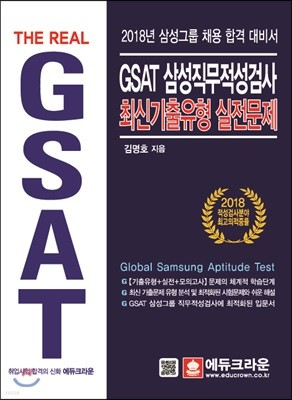 2018 GSAT 삼성직무적성검사 최신기출유형 실전문제