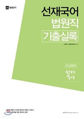 2018 선재국어 법원직 기출실록