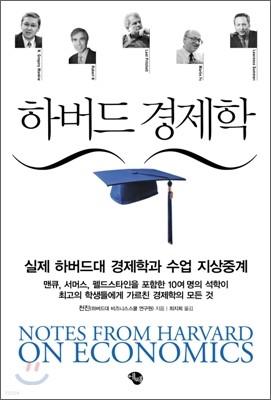 하버드 경제학