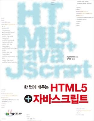 한 번에 배우는 HTML5 + 자바스크립트