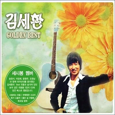 김세환 - 골든 베스트