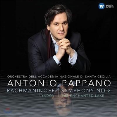 Antonio Pappano 라흐마니노프: 교향곡 2번 (Rachmaninoff: Symphony Op. 27)
