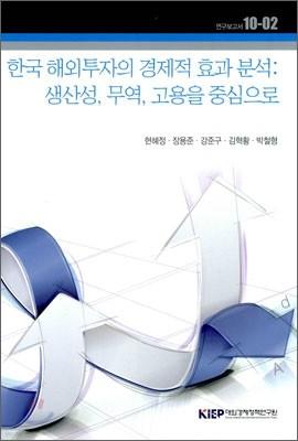 한국 해외투자의 경제적 효과분석