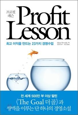 프로핏 레슨 Profit Lesson