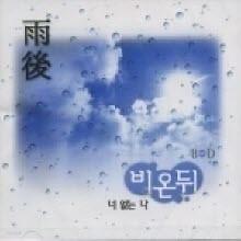비온뒤 (B On D) - 雨後 (우후/미개봉)