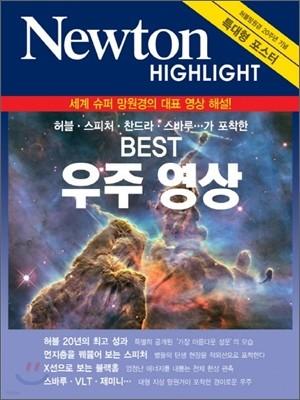 NEWTON HIGHLIGHT 뉴턴 하이라이트 BEST 우주 영상