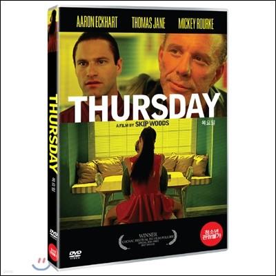 목요일 Thursday