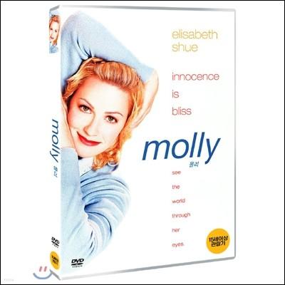 몰리 Molly