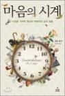마음의 시계