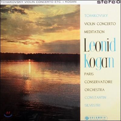 Leonid Kogan 차이코프스키: 바이올린 협주곡 - 레오니드 코간 [LP]