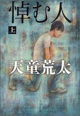 悼む人(上)