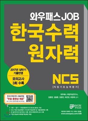 와우패스 JOB NCS 한국수력원자력 직업기초능력평가