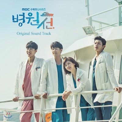 병원선 (MBC 수목드라마) OST