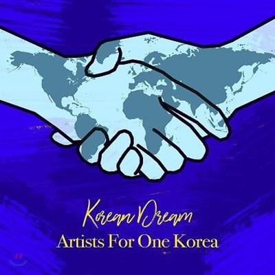 코리안 드림 (Korean Dream)