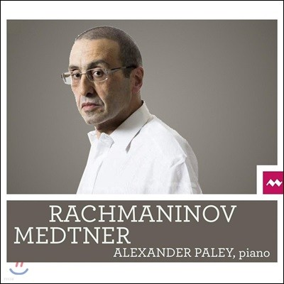 Alexander Paley 메트너: 회상의 소나타, 피아노 소나타 5번 / 라흐마니노프: 쇼팽 변주곡 (Medtner: Piano Sonata Op.22, 'Reminiscenza' Op.38 / Rachmaninov: Chopin Variations Op.22)