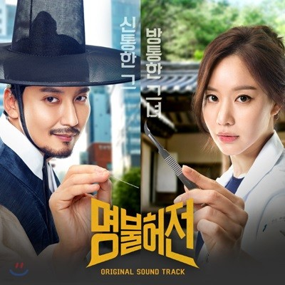 명불허전 (tvN 주말드라마) OST