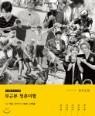 젝스키스 (Sechskies) - 젝스키스 무근본 청춘여행-제주도편 포토북 [재발매]
