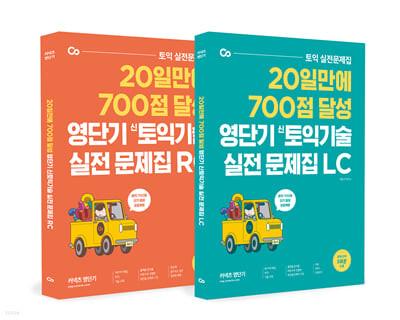 영단기 신 토익기술 실전 문제집 RC + LC