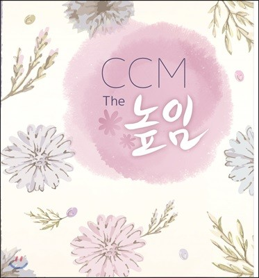 CCM The 높임