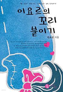 이요르의 꼬리 붙이기 /호침