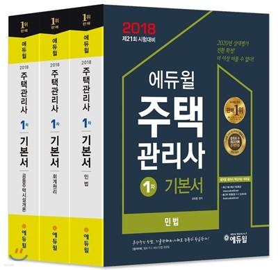 2018 에듀윌 주택관리사 1차 기본서 세트
