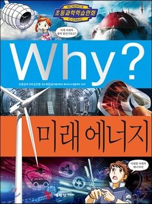 Why? 와이 미래 에너지