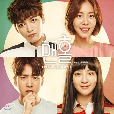 맨홀 - 이상한 나라의 필 (KBS 2TV 수목드라마) OST