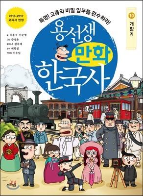 용선생 만화 한국사 10