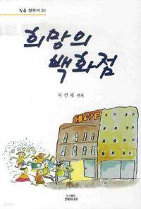 희망의 백화점 (에세이/상품설명참조/2)