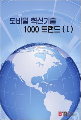 모바일 혁신기술 1000 트랜드
