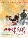 쎄시봉 친구들 스페셜 : 송창식, 김세환, 윤형주, 이장희, 조영남