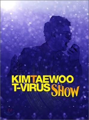 김태우 - T-Virus Show
