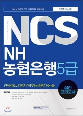 기쎈 NCS NH농협은행 5급 인적성(Lv2)평가/직무능력평가/논술 실전 모의고사