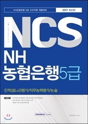 기쎈 NCS NH농협은행 5급 인적성(Lv2)평가/직무능력평가/논술