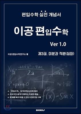 이공편입수학 (3)